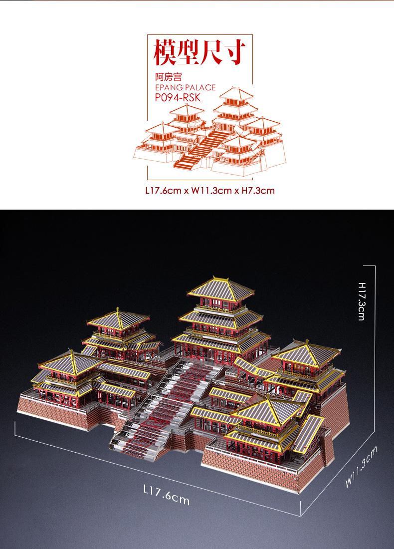 模型尺寸阿房宫EPANG PALACEP094-RSKL17.6cmxW113cm xH73cmL17-推好价 | 品质生活 精选好价