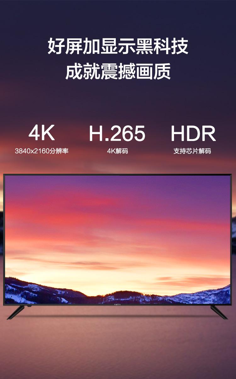 好屏加显示黑科技成就震撼画质4K H265 HDR3840X2160分辨率4K解码支持芯片解码-推好价   品质生活 精选好价
