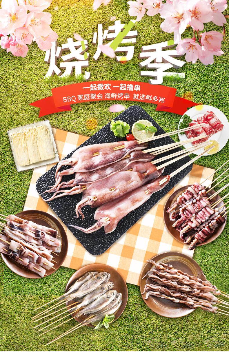 起撒欢一起撸串BQ家庭聚会海鲜烤串就选鲜多-推好价 | 品质生活 精选好价