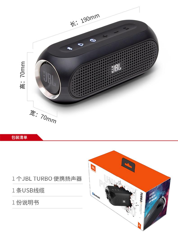 190mm长宽:70mm包装清单1个 JBL TURBO便携扬声器1条USB线缆1份说明书-推好价   品质生活 精选好价