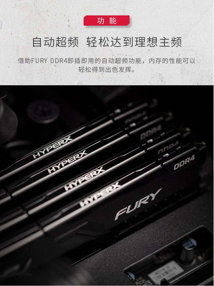 ′功能自动超频轻松达到理想主频借助 FURY DDR4即插即用的自动超频功能,内存的性能可以轻松得到出色发挥。-推好价   品质生活 精选好价
