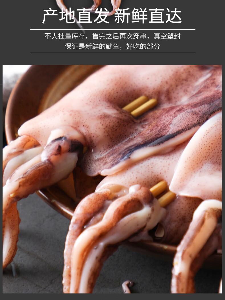 产地直发新鲜直达不大批量库存,售完之后再次穿串,真空塑封保证是新鲜的鱿鱼,好吃的部分-推好价 | 品质生活 精选好价