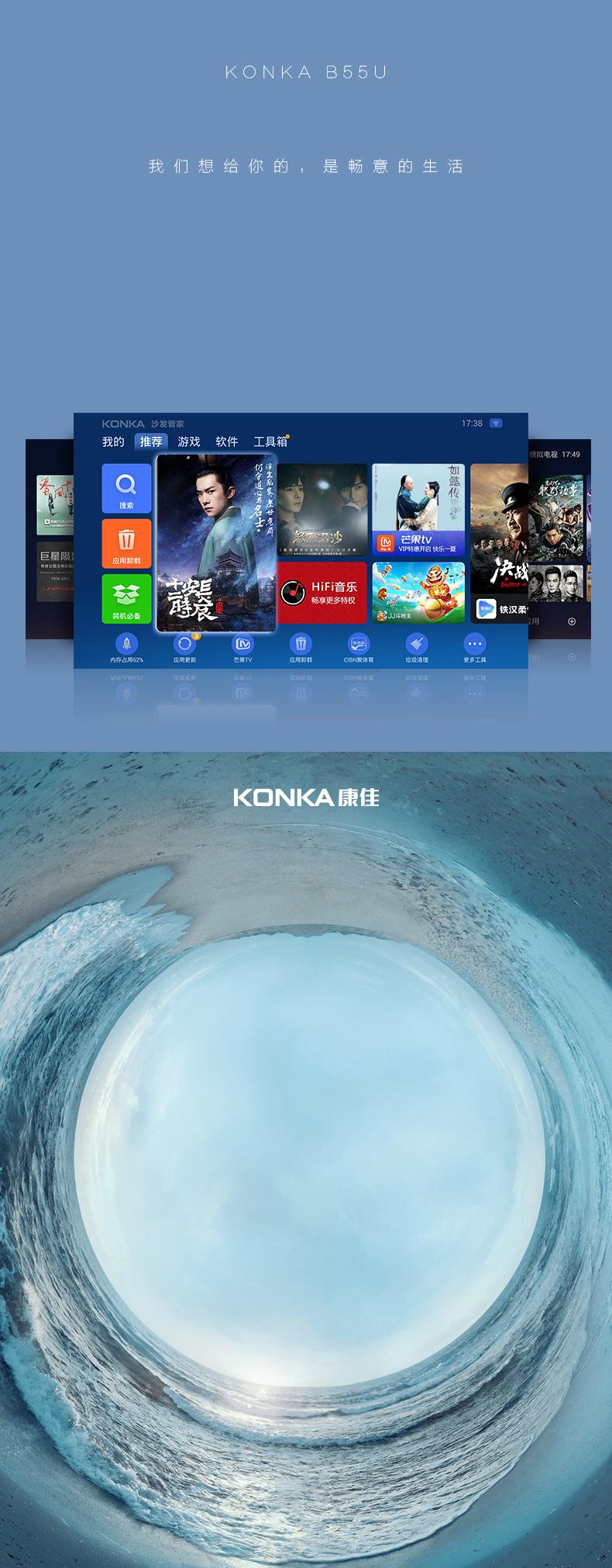 ○NKAB5我们想给你的,是畅意的生KONKA沙发管家我的推荐游戏软件工具箱沙画果t应用卸载头HiF音乐畅享更多特权KONKA康佳-推好价 | 品质生活 精选好价