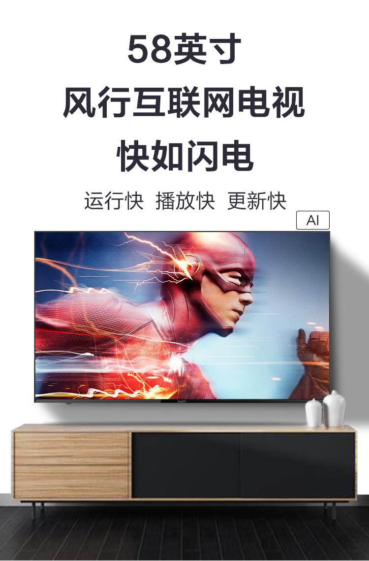 58英寸风行互联网电视快如闪电运行快播放快更新快-推好价   品质生活 精选好价