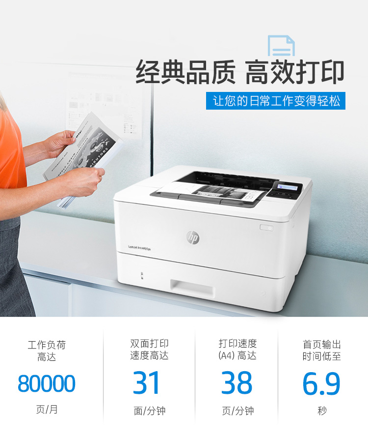 HP 惠普 LaserJet Pro M405dn 黑白激光打印机 ¥2839.27