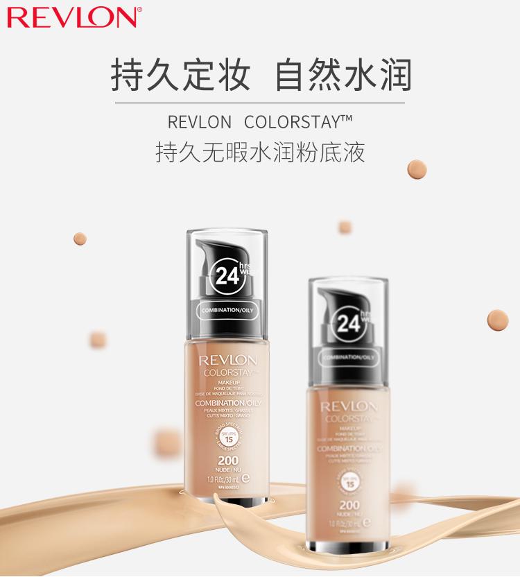 美国进口 Revlon 露华浓 24小时不脱色粉底液 30ml*3件 ¥112.35秒杀 4个色号可选