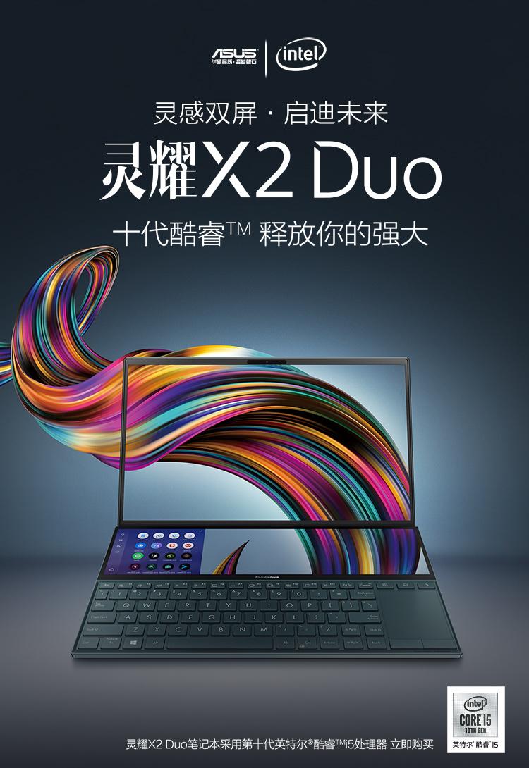 25日0点开始 ASUS 华硕 灵耀X2 Duo 14英寸双屏笔记本电脑(i5-10210U/8G/512G) ¥7999
