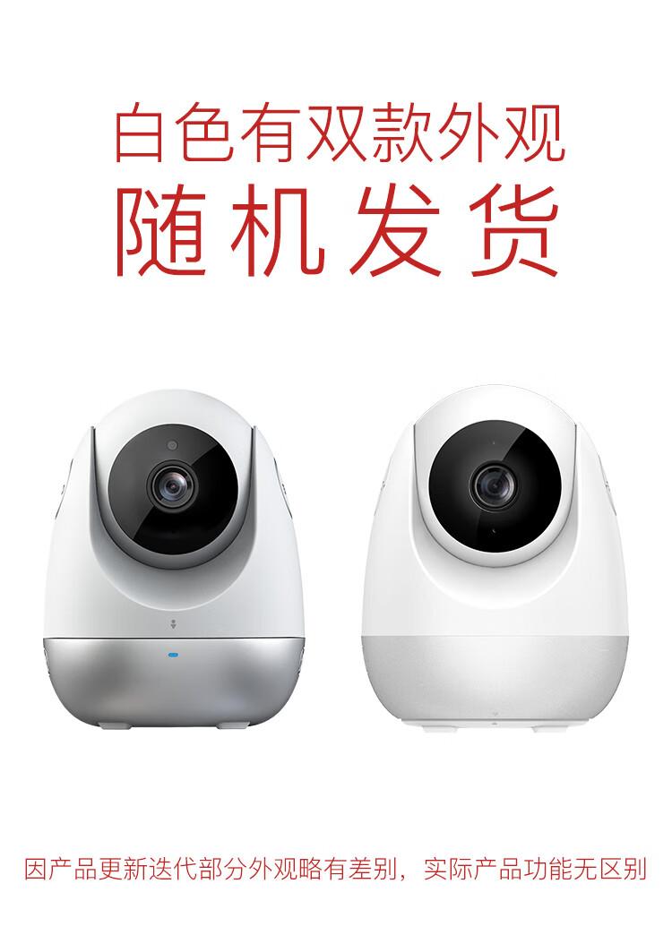 360 智能摄像机 云台版 1080P 网络wifi家用监控高清摄像头 红外夜视 双向通话 母婴监控 360度旋转监控 白色