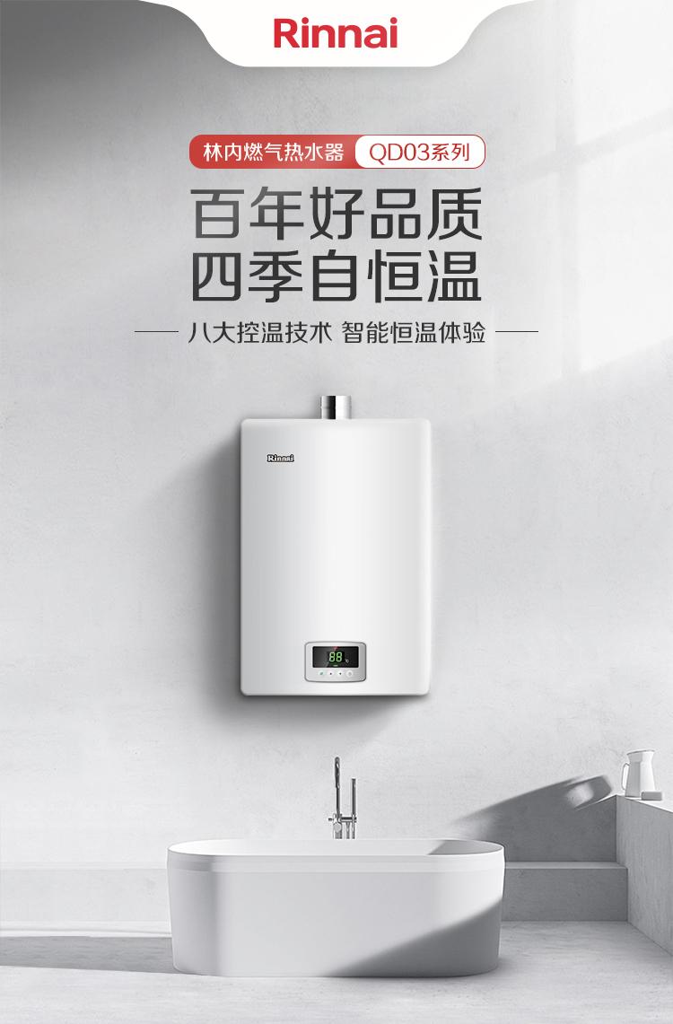 Rinnai 林内 16L 变频恒温家用燃气热水器 RUS-16QD03 京东优惠券折后¥2699秒杀