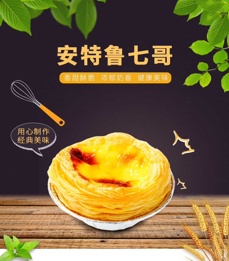 安特鲁七哥香甜酥脆浓郁奶香健康美味用心制作经典美味-推好价 | 品质生活 精选好价