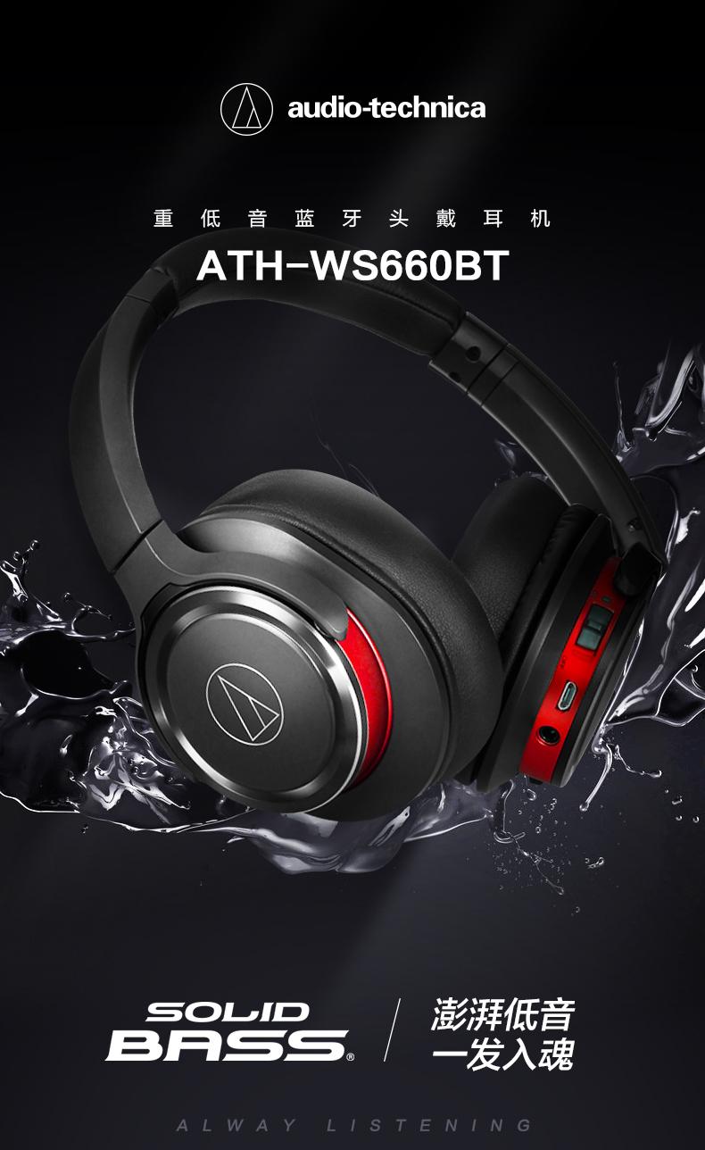 audio-technica 铁三角 WS660BT 无线蓝牙头戴耳机 京东优惠券折后¥684