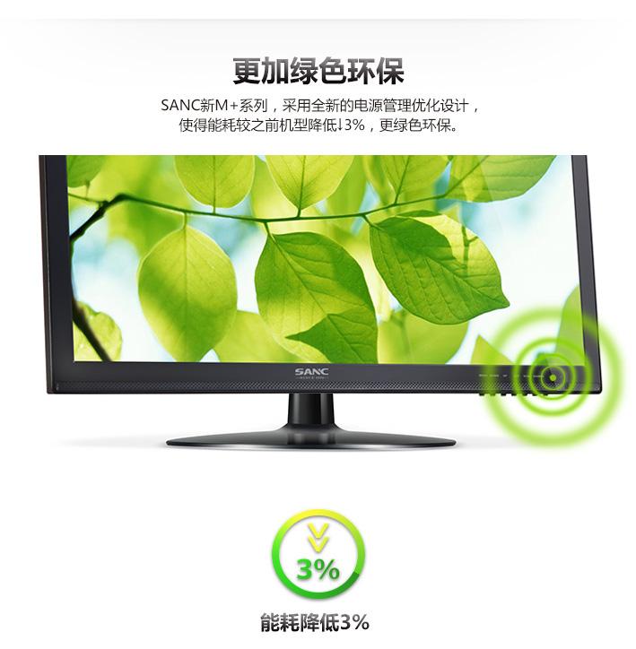SANC 显示器M225+ 21.5英寸高清纤薄小巧绚丽家用...-京东
