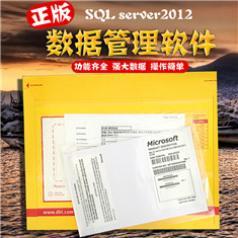 SQL svr 2012 标准版