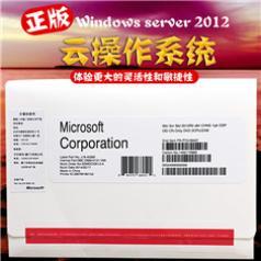 win svr 2012标准版