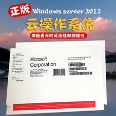 win svr2012数据中心版