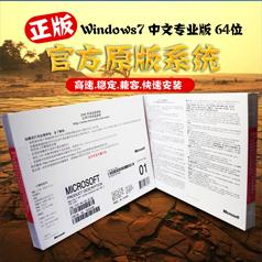 win7中文专业版