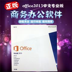 office2013专业版DVD