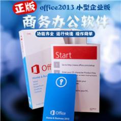 office2013 小型企业