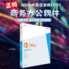 office2013小型企业版DVD