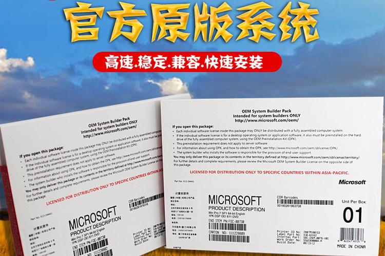 Windows7 英文专业版 32位 盒装 微软正版操作系统