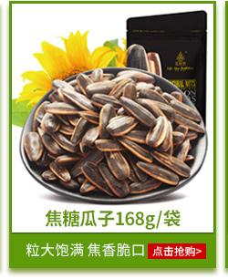 五分文 坚果炒货 零食葵花籽瓜子 焦糖味瓜子168g/袋-京东