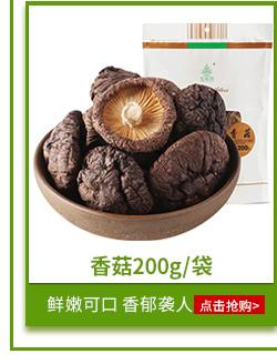 五分文 古田特产菌菇蘑菇山珍干货煲汤 香菇200g/袋-京东