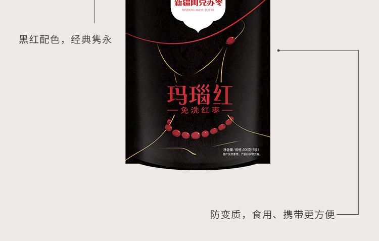 好想你 干果零食 新疆特产 阿克苏灰枣 免洗红枣子 玛瑙红500g/袋