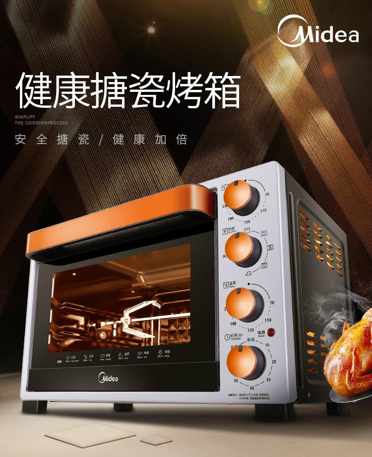 Midea 美的 T3-L324D 多功能电烤箱 32L 京东优惠券折后¥199秒杀 赠烘焙小礼包