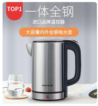 九阳(Joyoung)电水壶 热水壶 1.7L电热水壶 烧水...-京东
