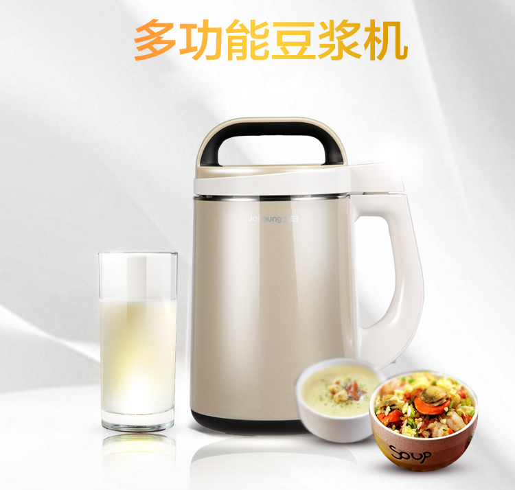 九阳(Joyoung)豆浆机家用1300ml无网多功能DJ1...-京东