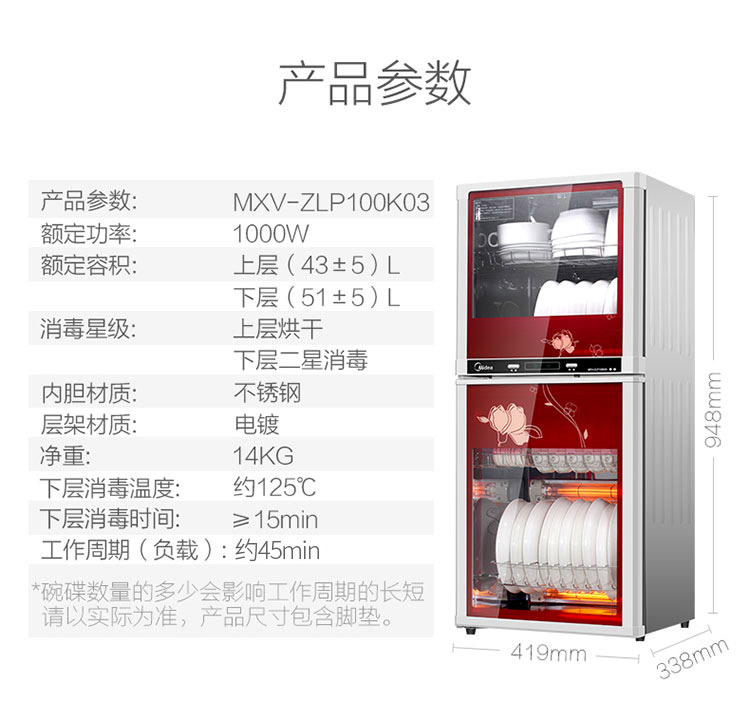 亚博体育体育(Midea) 二星级 100系列立式消毒柜/碗柜MXV...-京东