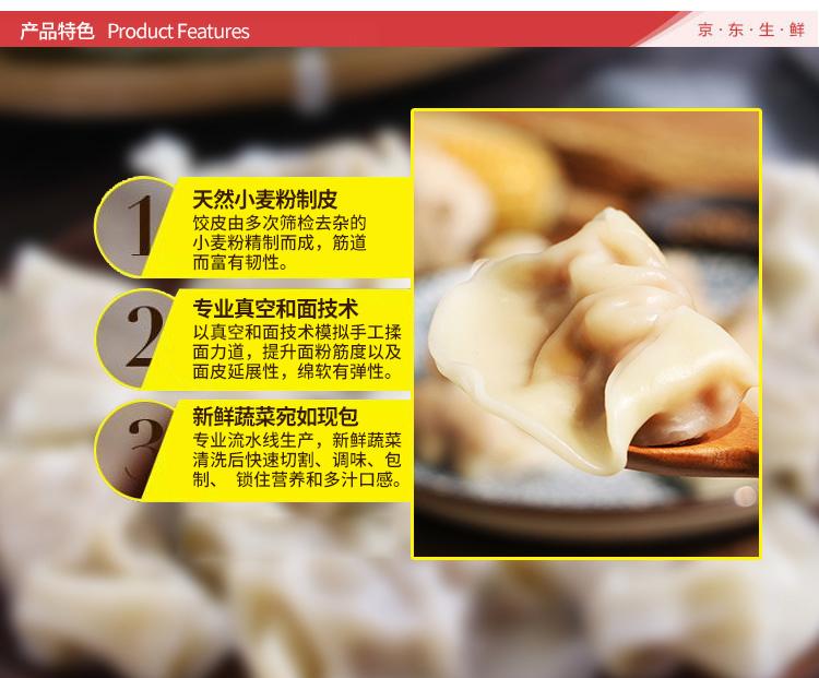 产品特色 Product Features京·东·生·鲜天然小麦粉制皮饺皮由多次筛检去杂的小麦粉精制而成,筋道而富有韧性。(2专业真空和面技术以真空和面技术模拟手工揉面力道,提升面粉筋度以及面皮延展性,绵软有弹性。新鲜蔬菜宛如现包专业流水线生产,新鲜蔬菜清洗后快速切割、调味、包制、锁住营养和多汁口感。-推好价 | 品质生活 精选好价