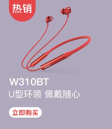 漫步者(EDIFIER)W310BT 挂颈式蓝牙耳机 运动耳...-京东