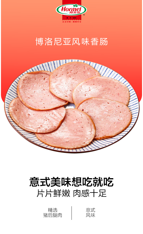 荷美尔(Hormel)博洛尼亚风味香肠150g/袋  早餐 三明治手抓饼 烧烤食材  冷藏熟食