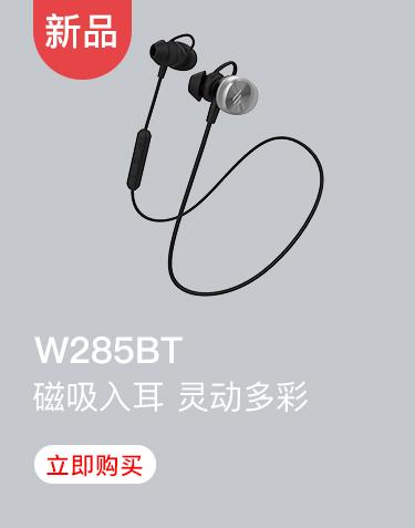 漫步者(EDIFIER)W285BT 入耳式蓝牙耳机 运动耳...-京东