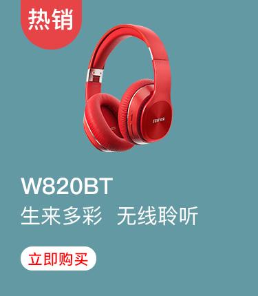 漫步者(EDIFIER)W820BT 头戴式蓝牙立体声耳机 ...-京东