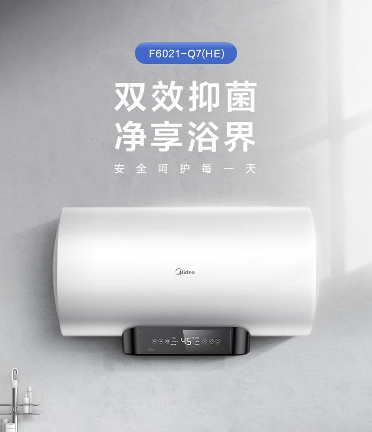 11日0点: Midea 美的 F6021-Q7 (HE) 电热水器 60升 888元包邮 买手党-买手聚集的地方