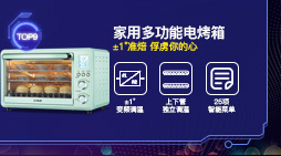 东菱(Donlim)30升/L 家用多功能电烤箱 电子式智能...-京东