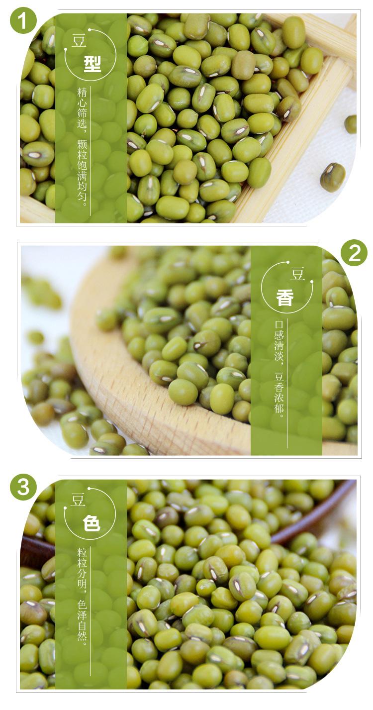 森王晶珍 绿豆1kg