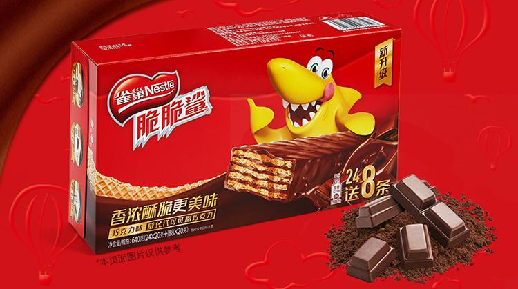雀巢威化脆脆鲨巧克力口味640g