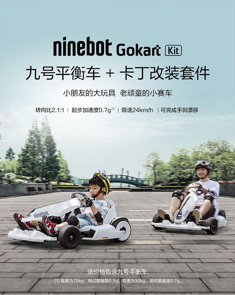 Ninebot 小米九号平衡车卡丁车套装 ¥4548秒杀