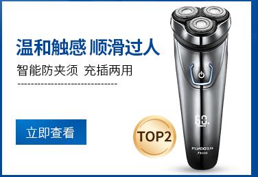 飞科(FLYCO)智能电动剃须刀全身水洗刮胡刀FS339-京东