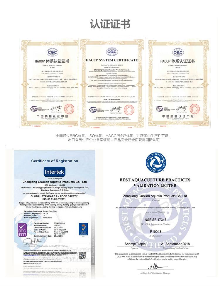 翡翠生虾仁(BAP认证) 200g/袋 31-40只 海鲜