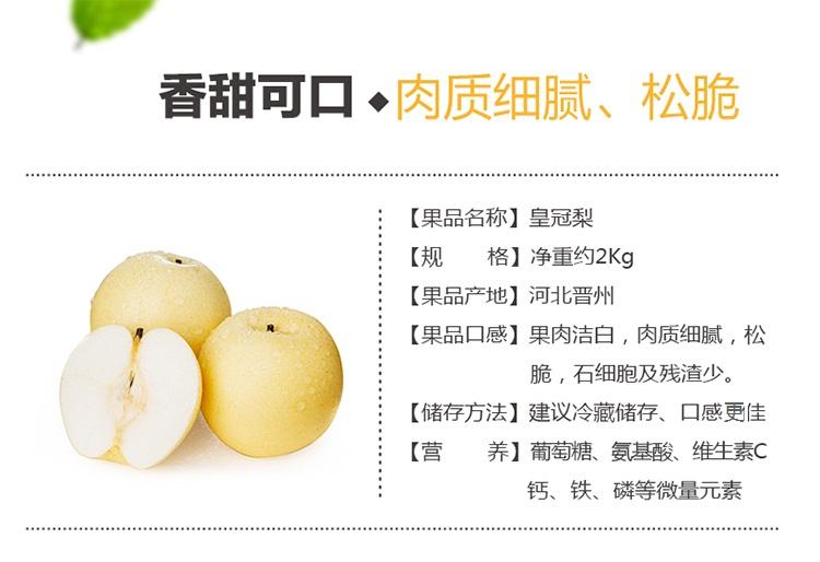 皇冠梨 6-8个 净重约2kg 新鲜水果