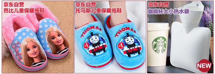 京东自儿童保暖拖鞋雨具德国进口暖蛙热水袋