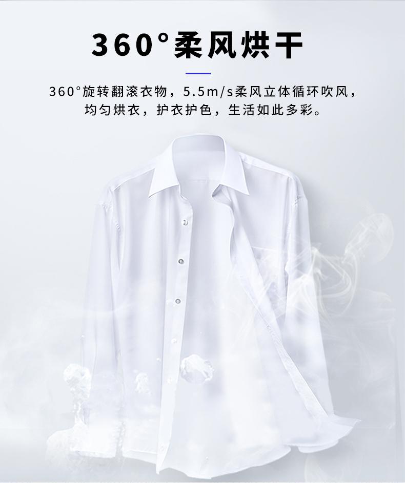 360°柔风烘干360°旋转翻滚衣物,5.5m/s柔风立体循环吹风均匀烘衣,护衣护色,生活如此多彩。-推好价 | 品质生活 精选好价