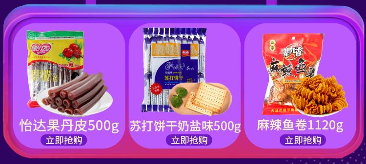 怡达果丹皮500g苏打饼干奶盐味500g麻辣鱼卷1120g立即抢购立即抢购立即抢购-推好价 | 品质生活 精选好价