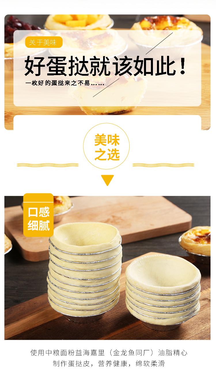 好蛋挞就该如此!好的蛋挞来之不易美味之选口感细腻使用中粮面粉益海嘉里(金龙鱼同厂)油脂精心制作蛋挞皮,营养健康,绵软柔滑-推好价 | 品质生活 精选好价