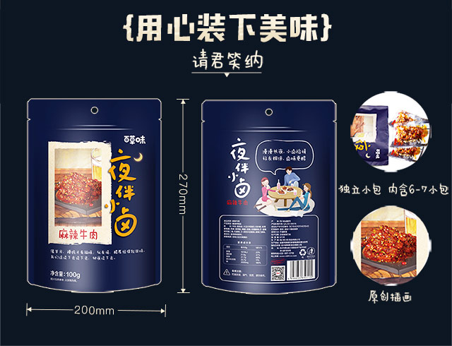 百草味 特产牛肉干 休闲零食 麻辣牛肉100g/袋