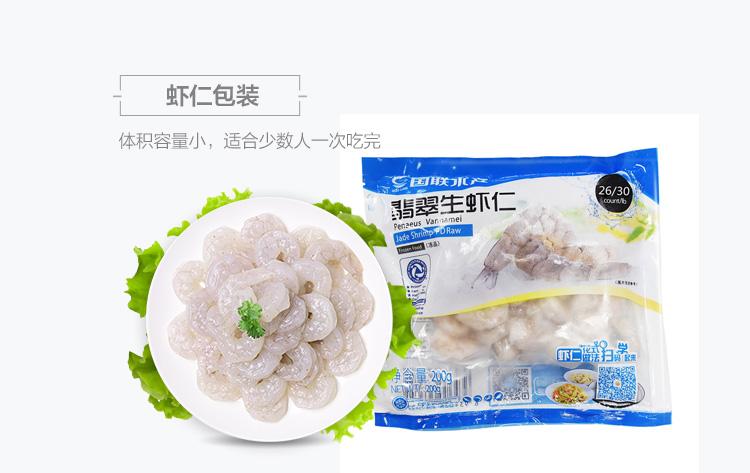 国联 翡翠生虾仁(大号) 200g/袋(BAP认证) 11-13只 海鲜